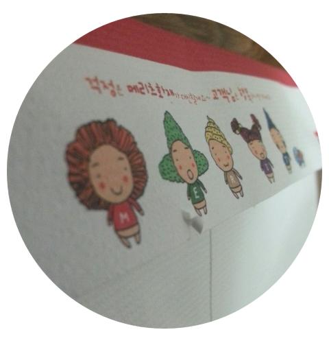 A Cute Drawing from Pusan, Korea